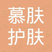 广州慕肤护肤品有限公司