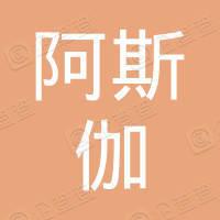 深圳市阿斯伽迪亚科技有限公司