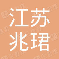 江苏兆珺资产管理有限公司