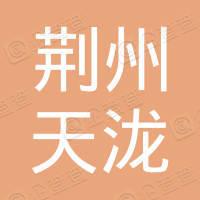 荆州市天泷化工设备有限公司
