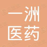 深圳市一洲医药科技有限公司