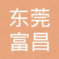 东莞富昌线路板厂有限公司
