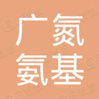 广州广氮氨基磺酸有限公司