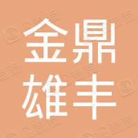 珠海市金鼎雄丰自行车修理店