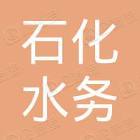 四川石化水务集团有限公司