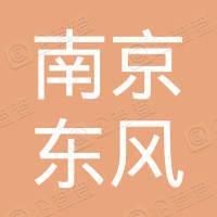 南京市江宁区东风橡胶件厂