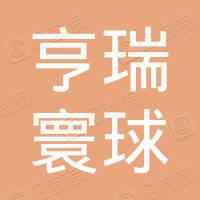 亨瑞寰球投资控股(北京)有限公司