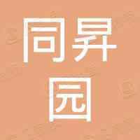 平顺县同昇园旅游开发有限公司