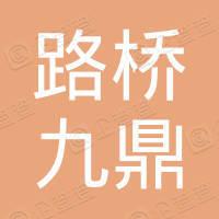 台州市路桥九鼎小额贷款股份有限公司