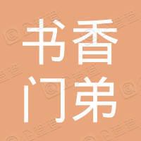 北京书香门弟图书有限公司
