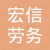 深圳宏信劳务派遣有限公司