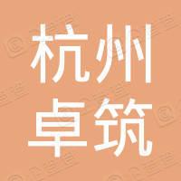杭州卓筑品牌设计有限公司