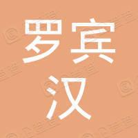 沈阳罗宾汉投资有限公司