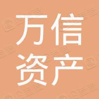 万信资产管理(深圳)有限公司