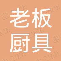 东宁市老板厨具商店