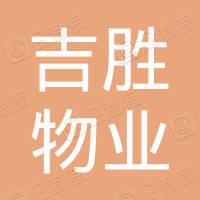 深圳吉胜物业管理有限公司金利通金融中心分公司
