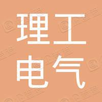 丹东理工电气有限公司