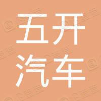 海南五开汽车租赁有限责任公司