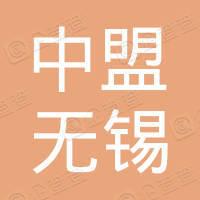 中盟无锡信息科技有限公司