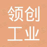深圳市領創工業設計有限公司