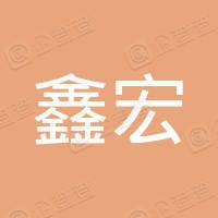张家港市鑫宏新能源科技有限公司