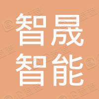 海南智晟智能制造投资合伙企业(有限合伙)