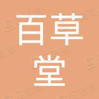乐清市百草堂枫斗有限公司
