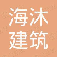 海南海沐建筑工程技术咨询服务有限公司