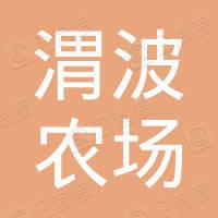 壶关县渭波机械化家庭农场有限公司