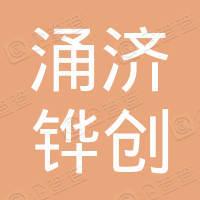 上海涌济铧创股权投资合伙企业(有限合伙)