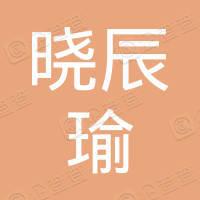 三亚市晓辰瑜商务咨询有限公司