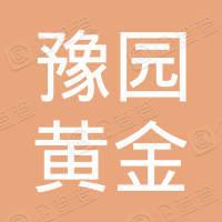 上海豫园黄金投资有限公司