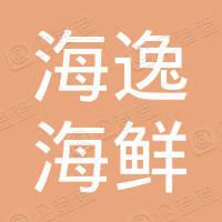 上海海逸海鲜酒家有限公司