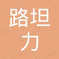 路坦力计算机系统(北京)有限公司