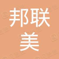 深圳市邦联美科技有限公司