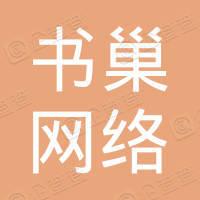 深圳市书巢网络科技有限公司