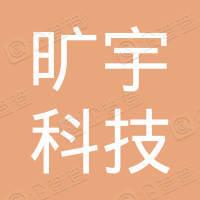 海南旷宇科技有限公司