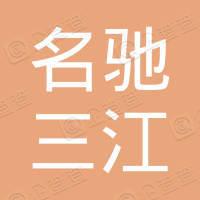 海南名驰三江商贸有限公司