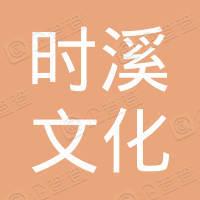 上海时溪文化传播有限公司