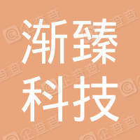 重庆渐臻科技有限公司
