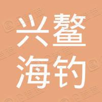 海南兴鳌海钓渔业有限公司