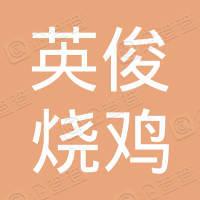 邯郸市邯山区英俊烧鸡店