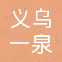 义乌市一泉自行车有限公司