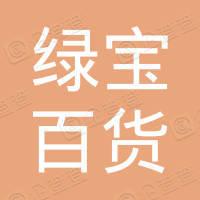 苏州绿宝百货有限公司