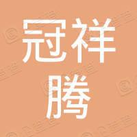深圳市冠祥腾商贸有限公司