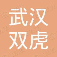武汉双虎汽车涂料有限公司