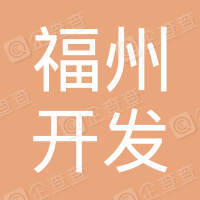 福州新区开发投资集团有限公司