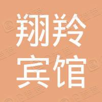 青海翔羚宾馆有限公司