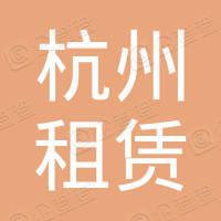 杭州租赁有限公司