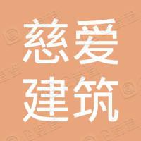 深圳市慈爱建筑工程有限公司